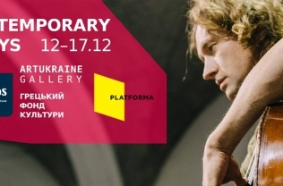 Bauci at Kyiv Contemporary Days festival